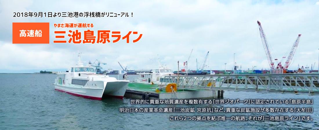 やまさ海運が運航する高速船三池島原ライン 2018年9月1日に三池港の浮桟橋がリニューアルしました!