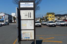 駅西口バス停留所