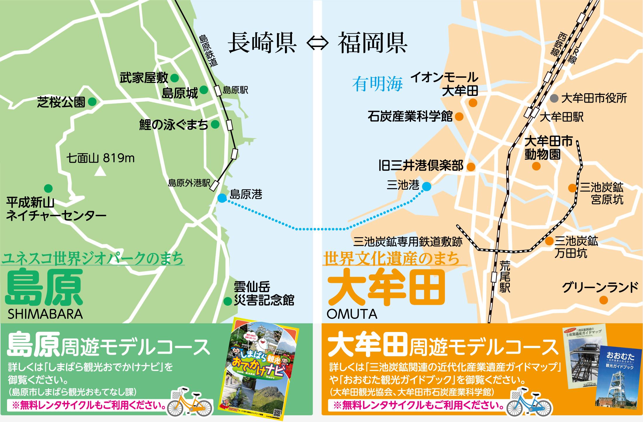 島原・大牟田 周回モデルコース マップ