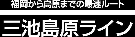 三池島原ライン 福岡から島原までの最速ルート