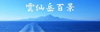 ウェブサイト雲仙岳百景